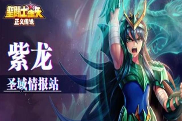 圣斗士星矢正义传说海魔女试炼怎么打?海魔女试炼打法攻略
